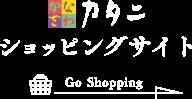 カタニ ショッピングサイト